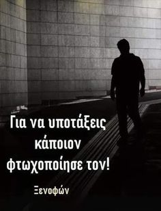 Unique Quotes, Life Quotes, Greeks, Words, Memes, Truths, Inspirational, Quotes About Life, Quote Life