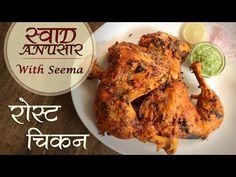 Roast Chicken Recipe In Hindi -  रोस्ट चिकन | Roasted In Pressure Cooker...