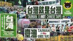台湾は台湾!皆さん署名をお願いします。