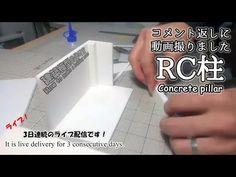 YouTube RC造の柱のライブ録画 【Live Video Showing How To Make Concrete Pillars】 https://youtu.be/u8CfR72oyyw #建築模型 #ミニチュアハウス #ドールハウス #クラフト #ジオラマ #ハンドメイド #YouTube #動画