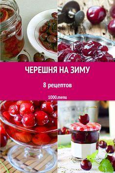 Fruit Jam, Canning Recipes, Tiramisu, Recipies, Food And Drink, Health Fitness, Menu, Vegetables, Drinks