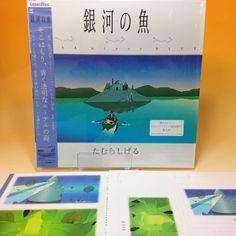 Tamura Shigeru: Ursa Minor Blue (1998) [SRLW 1529] LD LaserDisc OBI Japan AA519