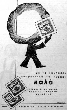 vintage greek ads - Παλιές διαφημίσεις Vintage Advertising Posters, Old Advertisements, Vintage Ads, Vintage Prints, Vintage Posters, Old Posters, Poster Ads, Retro Ads, Vintage Branding