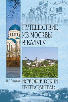 Путешествие из Москвы в Калугу #журнал, #чтение, #детскиекниги, #любовныйроман, #юмор, #компьютеры, #приключения