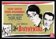 1964 Cinema Posters, Movie Posters, Vintage Movies, Tv, Art Pictures, Greek, Memes, Youtube, Poster Vintage