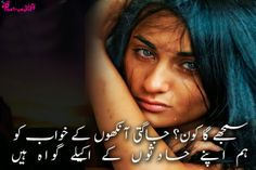 Poetry: Urdu Khawab Shayari in Pictures for Facebook Sharing