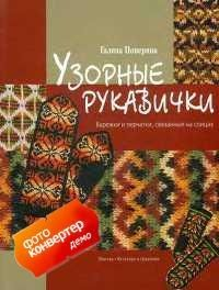 Gallery.ru / Фото #1 - Узорные рукавички - irinask
