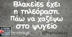 Funny Greek Quotes, Sarcastic Quotes, Smiles And Laughs, Just For Laughs, Funny Images, Funny Photos, Funny Photo Captions, Funny Statuses, Old Memes