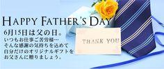 6月15日は父の日。いつもお仕事ご苦労様。そんな感謝の気持ちを込めて、自分だけのオリジナルギフトをお父さんに贈りましょう。