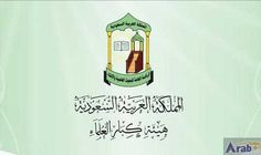 Saudi Arabia's highest religious body condemns twin…