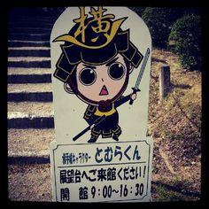 横手城にて、戸村君w Photo by kurokuma316 • Instagram