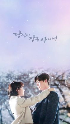 While Were You Sleeping 2017 SBS. Bae Suzy, Lee Jong Suk, Lee Sang Yeob, Jung Hae In Fantasy, Legal, Romance. 32 Episode Korean Couple, Han Hyo Joo, Lee Jung Suk, My Love From Another Star, While You Were Sleeping, Drama Korea, Lee Sung, Korean Actors, Korean Dramas