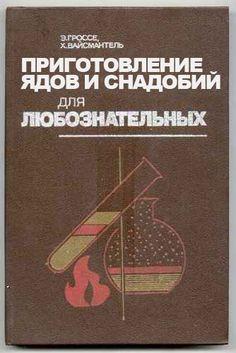 Оригинал взят у 707 в Подборка несуществующих книг Замечательная подборка несуществующих книжек. Должно понравится людям с чувством юмора. Некоторые экземпляры просто шикарны. В мире существует огромное количество разнообразных книг, пособий и брошюр. Однако старые советские книги,… Master Room, Just Kidding, Man Humor, Cool Cards, Chemistry, Laughter, How To Memorize Things, Knowledge, Jokes