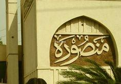 Mansoora Hospital, Lahore. (www.paktive.com/Mansoora-Hospital_140WA13.html)