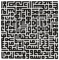 From Calligraphie Arabe Vivante by Hassan Massoudy (1981 edition)