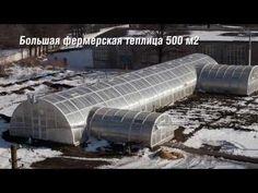Зимняя теплица из ПВХ профиля. Выращивание овощей зимой. Автоматизация теплиц - YouTube