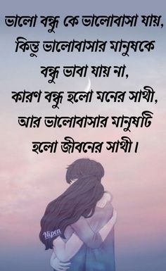 Sad Love Quotes, Romantic Love Quotes, Bengali Poems, Good Morning Kisses, Bangla Love Quotes, Kiss Images, Cute Love Wallpapers, Morning Quotes