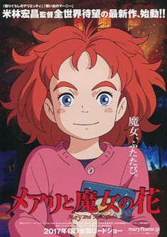 The rumors of Studio Ghibli's death have been at least slightly exaggerated. Although the Japanese animation giant behind masterpieces like Spirited Aw . Summer Movie, Ghibli, Free Movies Online, Fantasy Films, Studio Ghibli, Japanese Animation, Witch, Movies Online, Streaming Movies