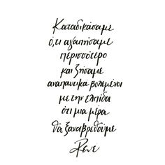 Greek Quotes, Couple Quotes, Texts, How To Memorize Things, Romance, Math Equations, Words, Instagram, Romance Film
