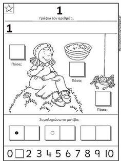 Free printable Preschool math Worksheets, word lists and activities. Printable Preschool Worksheets, Science Worksheets, Kindergarten Worksheets, Free Printable, Preschool Math, Kindergarten Classroom, Teaching Math, Maths, Nursery Rhyme Theme