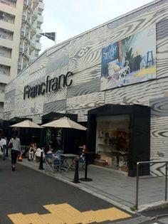 Francfrancの高島社長!|リノベーションノート(インテリア、家具、雑貨、建築、不動産、DIY、リノベーション、リフォーム)