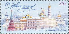 № 2049. Happy New Year! Russian stamps