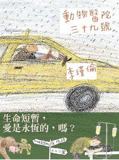 "LEE Chin-Lun: ""Animal Hospital no. 39"""