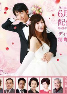 Hapi Mari: Happy Marriage!? (Drama; 2016)