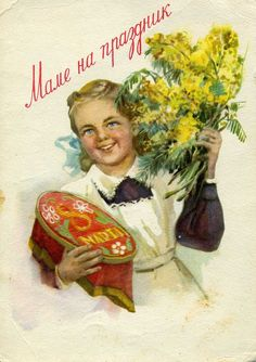 View album on Yandex. Women's Day 8 March, 8th Of March, Vintage Cards, Vintage Images, 8 Mars, Socialist Realism, Old Cards, Russian Art, Vintage Valentines