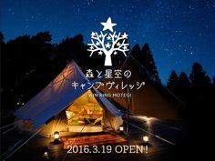 森と星空のキャンプヴィレッジ:夜