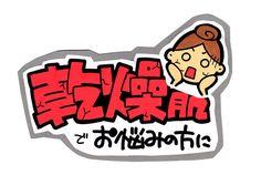 文字にちょい足し装飾文字! | ドラッグストアてんとうむし Dm Poster, Japan Logo, Japanese Graphic Design, Japan Design, Typography, Lettering, Display Boxes, Letter Logo, Icon Design