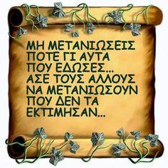 πόσο κρίμα όμως... Greek Quotes, Positive Quotes, Real Life, Positivity, Messages, Feelings, My Love, Angels, Inspirational