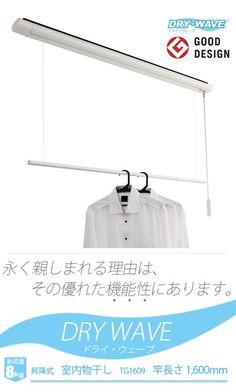 永く親しまれる理由は、その優れた機能性にあります。。洗濯グッズ タカラ産業 昇降式室内物干し DRY・WAVE 竿長さ:1600mm 色調:ホワイト (TG1609/ロング)