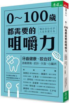 0~100歲都需要的咀嚼力:牙齒健康、咬合好,遠離腰痛、肥胖、失智、心臟病 - Google 搜尋
