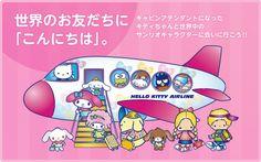 【2016】★Hello Kitty Happy Flight ★ SanrioLicenseJapan ChitoseAirport ★ #LittleTwinStars
