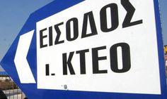 ΕΡΧΕΤΑΙ ΜΠΛΟΚΟ ΣΤΙΣ ΑΣΦΑΛΙΣΕΙΣ ΙΧ ΠΟΥ ΔΕΝ ΕΧΟΥΝ ΠΕΡΑΣΕΙ ΚΤΕΟ !!! http://www.kinima-ypervasi.gr/2017/11/blog-post_3.html #Υπερβαση #Greece
