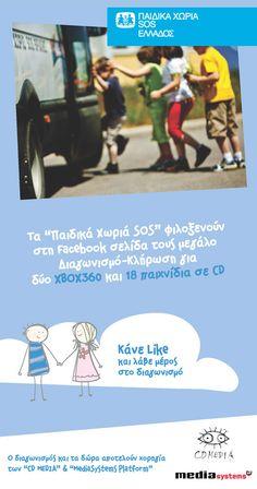 """Τα """"Παιδικά χωριά sos"""" φιλοξενούν στη Facebook σελίδα τους μεγάλο Διαγωνισμό-Κλήρωση για δύο XBOX360 και 18 παιχνίδια σε CD"""