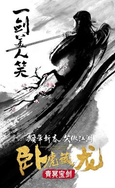 Crouching Tiger, Hidden Dragon: Sword of Destiny Dragon Sword, Dragon 2, Sword Of Destiny, Knight Sword, Second Love, Ancient China, Ink Illustrations, Autumn Leaves, Fallen Leaves