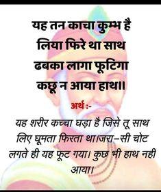 Sikh Quotes, Hindi Quotes, Best Quotes, Qoutes, Spiritual Awakening, Spiritual Quotes, Kabir Quotes, Poetry Hindi, Life Changing Books