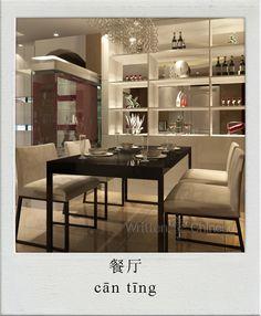 餐厅/ 餐廳 (cān tīng): dining room | You can view more Chinese flashcards at http://www.writtenchinese.com