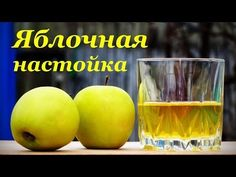 Наливка и настойка  Недаром говорят, что летний день год кормит. А в примере с яблоками — летний день может не только накормить, а и напоить. И не только соком и компотом — из яблок получается замечательный домашний алкогольный напиток. Причём его можно приготовить как на спирту (водке), так и с помощью естественного брожения. Считается, что самыми подходящими для этой цели являются кислые сорта яблок, так как они более сочные.