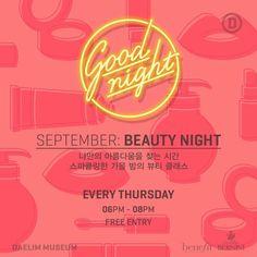 9월의 Good Night, '뷰티 나잇'! 가을의 컬러를 내 볼에 톡톡, 입술 위로 살포시 스파클링한 가을 밤에 만나는 뷰티 클래스 9월…