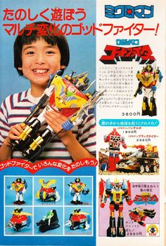 Click this image to show the full-size version. Japanese Robot, Cute Japanese, Vintage Robots, Vintage Ads, Gi Joe, Toy Catalogs, Gundam Wallpapers, Scary Monsters, Super Robot