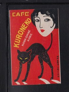 AE Old Matchbox     label    Japan Patriotic  AKK142    Woman   Cat #Documents