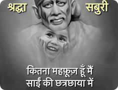 God Is For Me, Love You A Lot, Motivational Thoughts In Hindi, Hindi Quotes, Shirdi Sai Baba Wallpapers, Sai Baba Hd Wallpaper, Sai Baba Pictures, Sai Baba Quotes, Baba Image