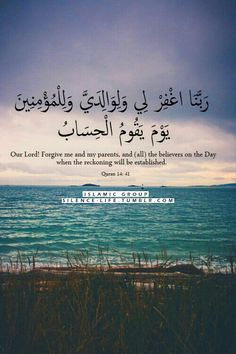 O our Lord! grant me protection and my parents and the believers on the day when the reckoning shall come to pass! (Quran 14:41)