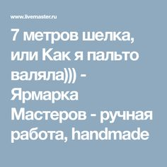 7 метров шелка, или Как я пальто валяла))) - Ярмарка Мастеров - ручная работа, handmade