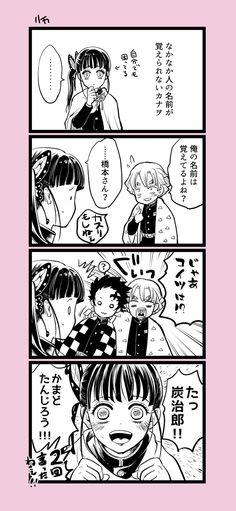 Anime Demon, Manga Anime, Anime Art, Slayer Anime, Manga Games, Anime Ships, Manga Drawing, Doujinshi, Me Me Me Anime