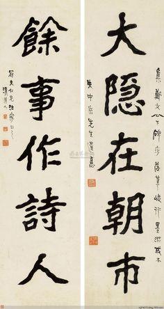 李瑞清书法作品赏析(1) - 疏梅弄月影 - 睁眼看世界