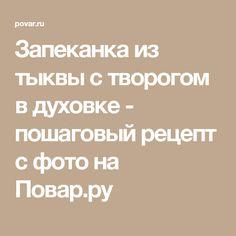 Запеканка из тыквы с творогом в духовке - пошаговый рецепт с фото на Повар.ру